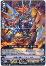 Knight of Determination, Lamorak V-BT05/027 R