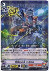 Stealth Rogue of Abstinence, Mizukaze V-BT05/036 R