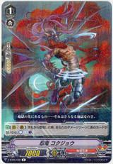 Stealth Dragon, Kokujyo V-BT05/038 R