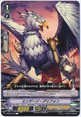 Engage Griffin V-BT05/046 C