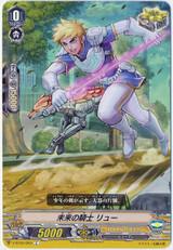Future Knight, Llew V-BT05/050 C