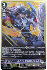 Illusionary Revenger, Mordred Phantom V-BT06/SV01 SVR