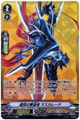Nullity Revenger, Masquerade V-BT06/SV02 SVR