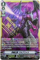Demonic Deep Phantasm Emperor, Brufas V-BT06/SV04 SVR
