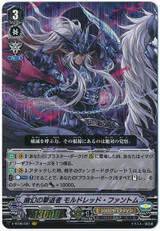 Illusionary Revenger, Mordred Phantom V-BT06/001 VR