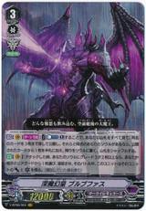 Demonic Deep Phantasm Emperor, Brufas V-BT06/004 VR