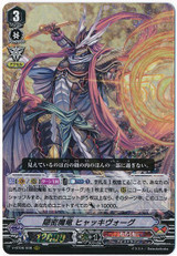 Covert Demonic Dragon, Hyakki Vogue V-BT06/008 RRR