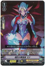 Wily Revenger, Mana V-BT06/015 RR