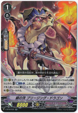 Silver Thorn, Breathing Dragon V-BT06/025 RR