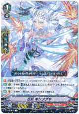 Stealth Fiend, Kirifubuki V-BT06/034 R