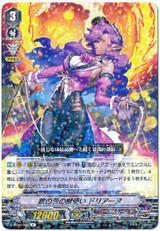 Silver Thorn Beast Tamer, Doriane V-BT06/039 R