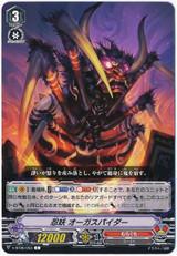 Stealth Fiend, Ogre Spider V-BT06/053 C