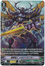 Spear-attack Mutant, Megalaralancer V-EB09/SP06 SP