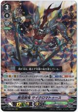 Unrivaled Blade Rogue, Cyclomatooth V-EB09/008 RRR