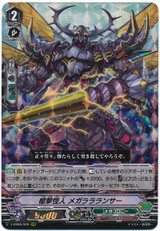 Spear-attack Mutant, Megalaralancer V-EB09/009 RRR