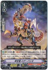 Furious Signal Dragon, Roarbaryo V-EB09/022 R