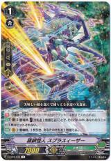Silk Net Mutant, Supraseizer V-EB09/033 R