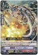 Whip Tail Dragon, Bashercarno V-EB09/039 C