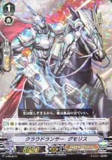 Cloud Lancer, Gmoris V-PR/0171 PR RRR