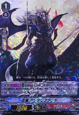Stealth Dragon, Antenbrand V-PR/0174 PR RRR