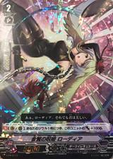 Metallic-winged Cursed Princess, Rhodia V-PR/0177 PR RRR