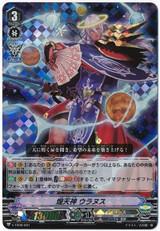 Gleaming Lord, Uranus V-TD09/001 RRR