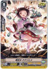 Battle Maiden, Kukurihime V-TD09/011 TD