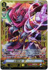 Evil Stealth Dragon Akatsuki, Hanzo V-BT07/SV03 SVR
