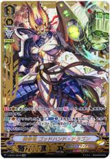 Fighting Fist Dragon, God Hand Dragon V-BT07/SV04 SVR