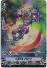 Evil Stealth Dragon, Kurogiri V-BT07/SP06 SP
