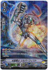 Star Fighter, Silver Fist V-BT07/SP08 SP