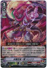 Evil Stealth Dragon Akatsuki, Hanzo V-BT07/003 VR