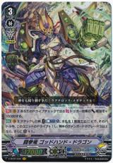 Fighting Fist Dragon, God Hand Dragon V-BT07/004 VR