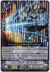 Fusing Striker V-BT07/011 RRR