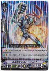 Star Fighter, Silver Fist V-BT07/012 RRR