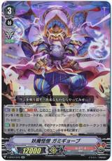 Evil Cenobite, Gamigyobu V-BT07/019 RR