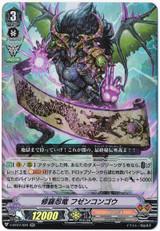 Shura Stealth Dragon, Fuzencongo V-BT07/020 RR