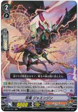 Stealth Dragon, Jaenjin V-BT07/021 RR