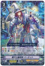 Heavenly Wind Sorcerer, Burnet V-BT07/030 R