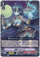 Stealth Fiend, Goinohi V-BT07/034 R