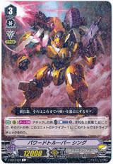 Powered Trooper, Shing V-BT07/039 R