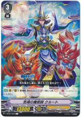 Spirit Soul Sorcerer, Croot V-BT07/049 C