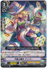 Witch of Ten Thousand Turtles, Caper V-BT07/051 C