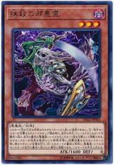 Dark Spirit of Banishment DP22-JP002 Rare