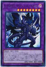 Evil HERO Malicious Bane DP22-JP012 Ultra Rare