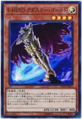 Evil HERO Adusted Gold DP22-JP013 Super Rare