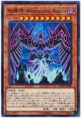 Earthbound Immortal Wiraqocha Rasca DP22-JP028 Common