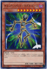 Gimmick Puppet Magnet Doll DP22-JP040 Common