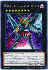 Number 40: Gimmick Puppet of Strings DP22-JP043 Common
