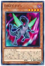 DMZ Dragon RIRA-JP005 Common